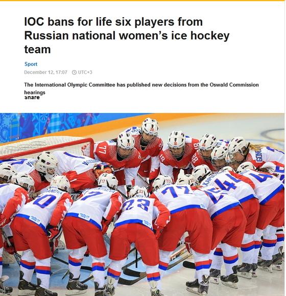 2014년 소치 올림픽 러시아 여자 아이스하키 대표팀. [타스 홈페이지 캡처]