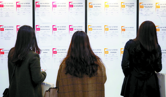 지난 달 서울 중구 동대문디자인플라자(DDP)에서 열린 2017 서울 글로벌기업 채용박람회에서 채용게시판을 살펴보고 있는 대학생들. [연합뉴스]