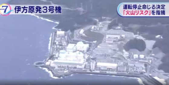 일본 히로시마 고등재판소가 13일 지진 발생 우려 지역에 설치된 이카타 원전 3호기에 대해 가동 중단을 판결했다. [사진 NHK 방송화면 갈무리]