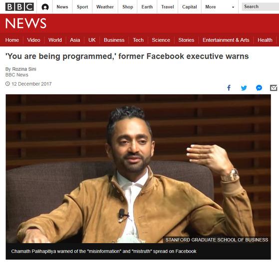 전직 페이스북 부사장 차마스 팔리하피티야가 최근 스탠퍼드 경영대학원에서 한 강연이 뒤늦게 화제를 모으고 있다. [사진 BBC 홈페이지]