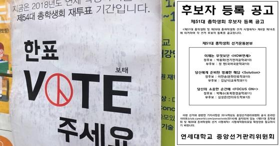 지난 10일 연세대 신촌캠퍼스 학생회관에 총학생회 선거 투표를 독려하는 포스터가 붙어있다. 페이스북에도 선거 독려를 안내하는 이미지가 게시됐다. 하준호 기자