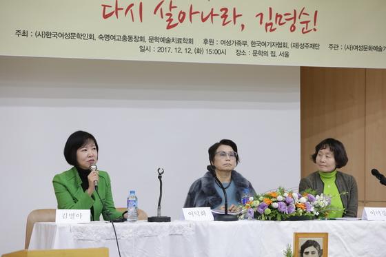 첫 근대 여성 작가 김명순 등단 100년 행사
