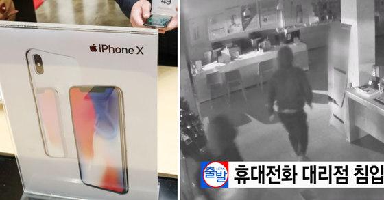 지난달 24일 오전 서울 종로구 광화문 KT에서 아이폰X가 판매되는 모습. 사진은 기사와 관계 없음.[사진 뉴스1, YTN]