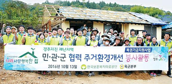 지난해 10월 한국보훈복지의료공단 임직원이 경주지진 재난지역을 찾아 주거환경개선을 위해 봉사활동에 나선 모습. [사진 한국보훈복지의료공단]