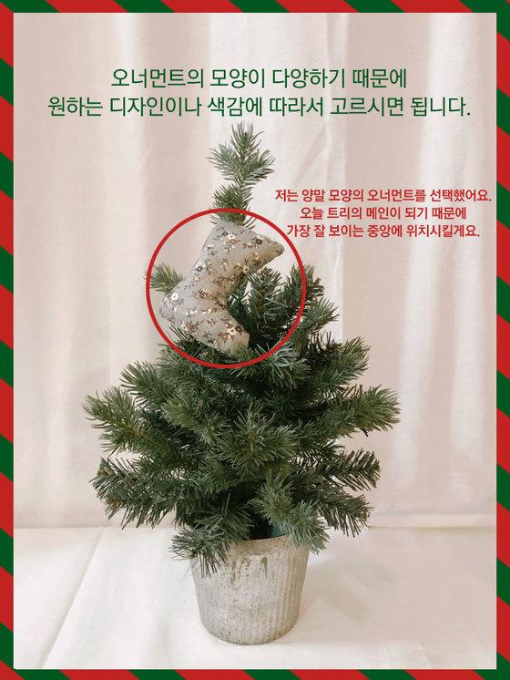 크리스마스트리 만들기 2. [사진 류아은, 제작 현예슬]