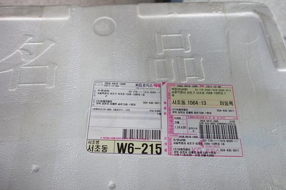 경북 김천시 (주)지례흑돼지에서 고기를 보내온 택배 상자에 붙은 배달표에는 '지례면 교리 530-1번지'라는 보낸 사람 주소가 선명하다.