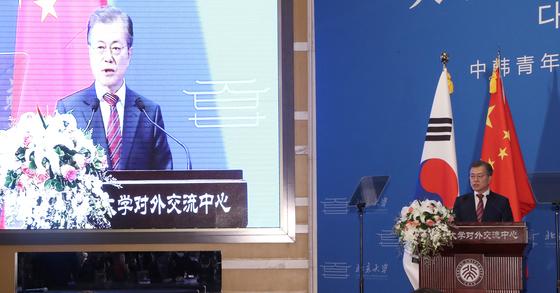 문재인 대통령이 15일 오전 중국 베이징대학교를 방문해 '한중 청년의 힘찬 악수, 함께 만드는 번영의 미래'를 주제로 연설하고 있다. [연합뉴스]