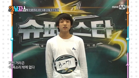 Jungkook. Photo from Mnet