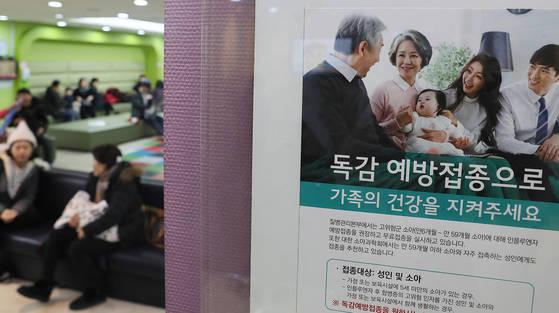 병원 대기실에 독감 예방 접종 안내문이 붙어있다. 인플루엔자(독감) 유행주의보가 발령됐지만 환자가 계속 늘고 있다. [연합뉴스]