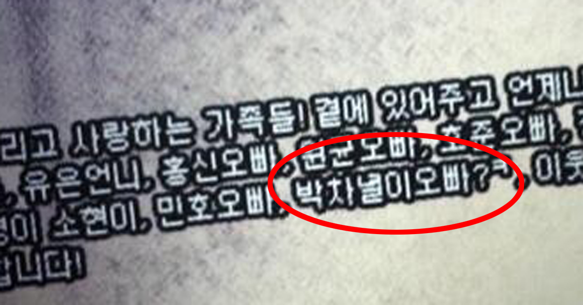 Sulli included Chanyeol's name on the list of people to whom she dedicated the album.