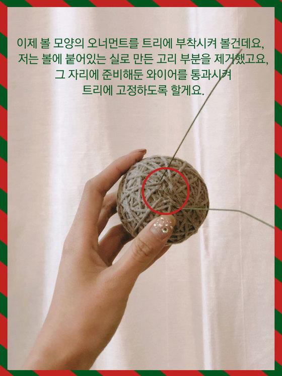 크리스마스트리 만들기 3. [사진 류아은, 제작 현예슬]