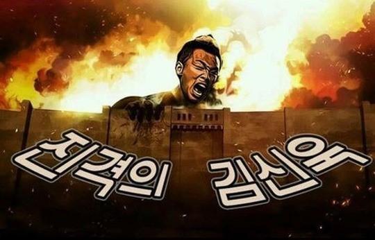 김신욱을 일본 애니메이션 진격의 거인으로 패러디한 사진. [중앙포토]