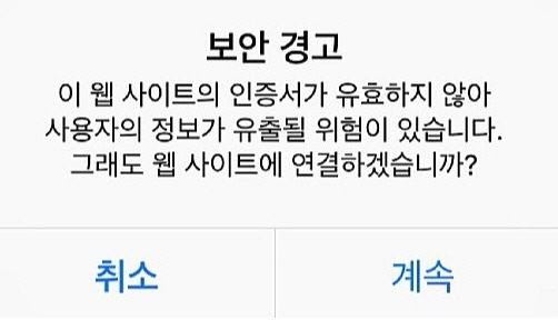 [아이폰에 뜬 보안경고 캡처]