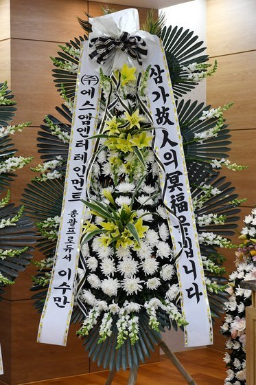 Lee Soo-man sent condolence flowers to the late artist's funeral home. ⓒ NEWS1