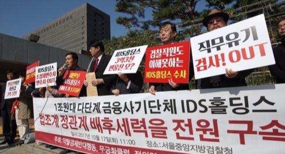 시민단체, 'IDS 홀딩스' 법조계·정관계 배후세력 수사 촉구 [연합뉴스]