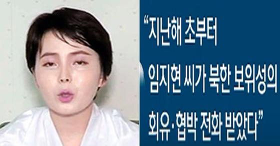 지난7월 북한 선전매체에 탈북자 임지현씨(왼쪽 사진)가 전혜성이라는 이름으로 등장한 것과 관련해 북한 보위성의 유인에 납치됐다는 의혹이 제기됐다. [우리민족끼리, SBS 뉴스 캡처]