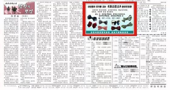 평양신문이 지난 18일 여성 머리핀을 소개하는 광고가 실어 눈길을 끌었다.[사진 조선중앙TV 캡처]