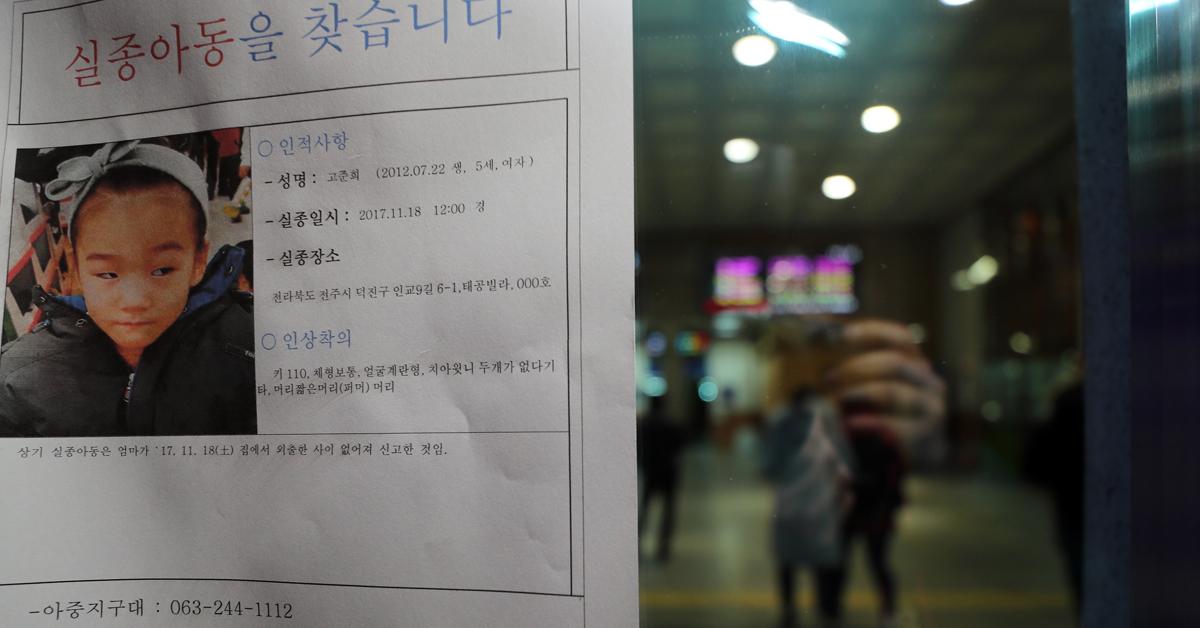 17일 오전 전북 전주역에 실종 경보가 내려진 고준희(5)양을 찾는 전단 [사진 연합뉴스]
