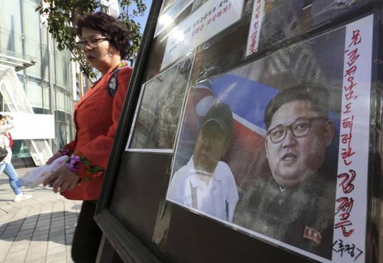 지난 10월 2일 서울 광화문 인근에서 북한 인권 개선을 촉구하는 시위가 벌어지고 있다. [AP=연합뉴스]