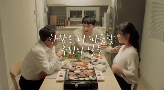 롯데마트 '한우데이' 동영상 캡처