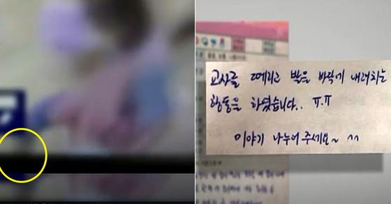 경기도 남양주의 한 어린이집에서 보육교사가 4살짜리 남자아이에게 발길질을 해놓고 알림장에는 '아이가 자신을 때렸다'고 허위기재한 것으로 밝혀졌다. [SBS 뉴스 화면 캡처]