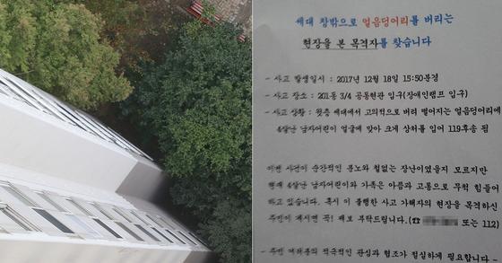 기사와 관련 없는 자료사진(왼쪽), 얼음덩어리 떨어진 아파트가 붙인 공고문 [중앙포토, 온라인 커뮤니티]