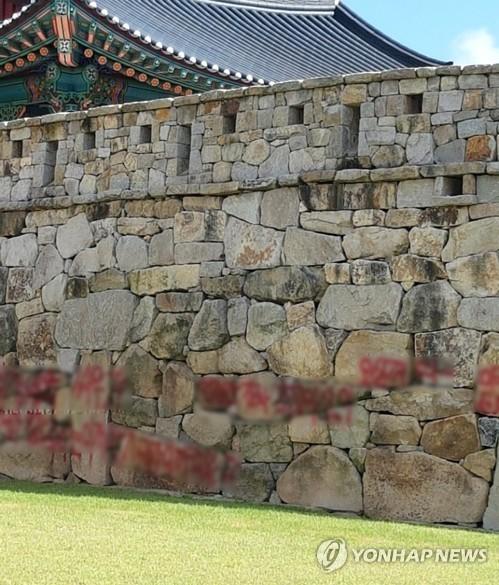 A씨가 언양읍성 성벽에 한 낙서. [연합뉴스]