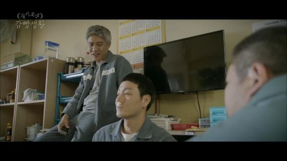드라마 '슬기로운 감빵생활' [사진 tvN]
