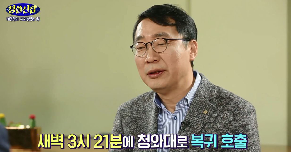 윤영찬 청와대 국민소통수석. ['청쓸신잡' 방송 화면 캡처]