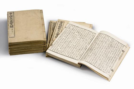오징어가 '금징어'이던 시절의 기록이 남아있는『조선왕조실록』. [사진=문화재청]