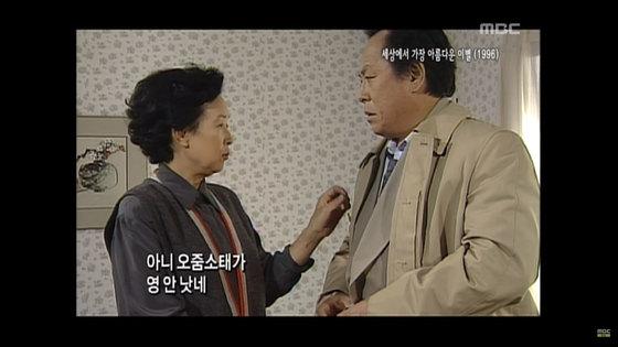 원작은 1996년 12월 MBC에서 4부작으로 방영되어 큰 사랑을 받았다.