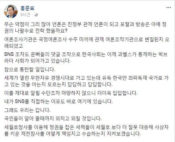 [홍준표 대표 페이스북 캡처]