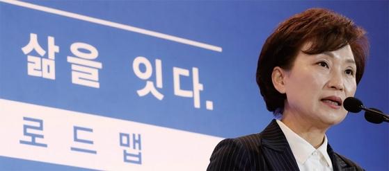김현미 국토교통부 장관이 11월 29일 오전 서울 강남구 자곡동의 더스마티움에서 주거복지 로드맵을 발표하고 있다. 정부는 무주택 서민을 위해 수도권 40곳에 공공택지를 개발키로 했다. / 사진:뉴시스