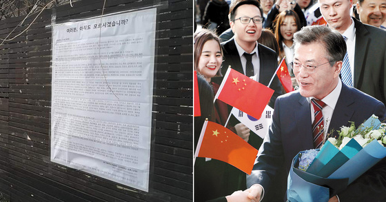 문재인 정부를 비판하는 대자보가 22일 고려대에 붙었다(왼쪽). 오른쪽은 문 대통령의 베이징대 방문 모습 [사진 고려대 트루스포럼, 중앙포토]