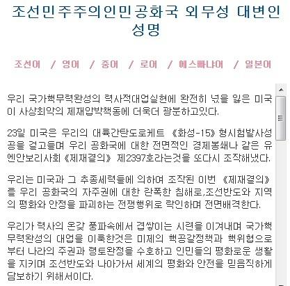 북한 외무성대변인이 24일 유엔 안보리의 새 결의(2397호)를 인정하지 않겠다는 성명을 발표했다.[조선중앙통신 캡처]