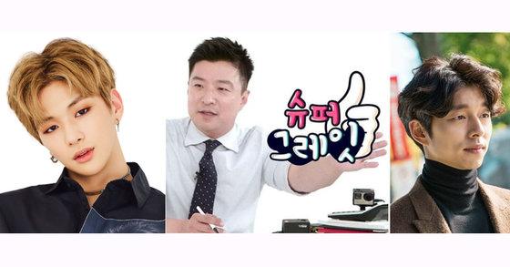왼쪽부터 강다니엘과 김생민, 공유[사진 SBS, KBS, tvN]