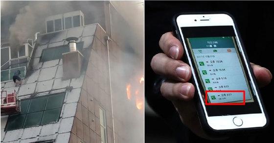 21일 발생한 화재로 29명이 숨지고 37명이 부상한 제천 복합상가 건물에서 당일 6~7층으로 추정되는 창문 밖으로 탈출을 시도하는 남성. 이 남성은 소방대원에 의해 구조됐다. 해당 건물은 2010년 8월 9일 7층으로 사용 승인이 났다. 오른쪽은 6~7층 계단 사이에서 발견된 희생자 유가족이 공개한 통화 기록. [사진 인스타그램, 연합뉴스]