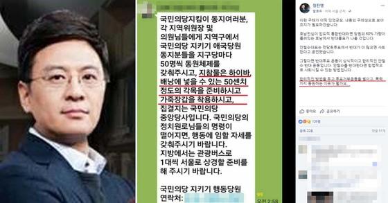 장진영 국민의당 최고위원(좌)이 SNS에 '폭력까지 동원해 투표거부운동을 벌이려는 이유가 뭘까요'라는 글과 함께 휴대전화 메시지 캡처 사진(우)을 올렸다. [장진영 의원 페이스북 캡처]