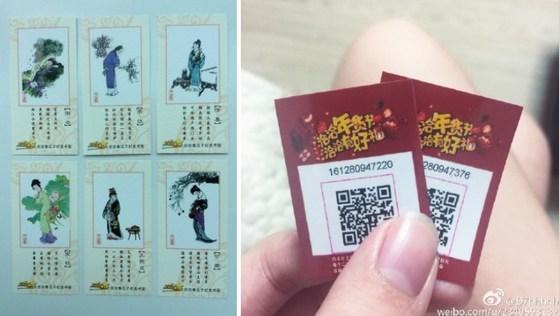 (좌) 홍루몽 문화카드 (우) 요즘 나오는 QR코드 복권. [사진 바이두톄바, 웨이보]