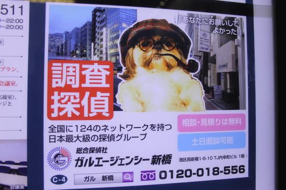 도쿄의 한 지하철역에 걸린 탐정사무소 선전 광고