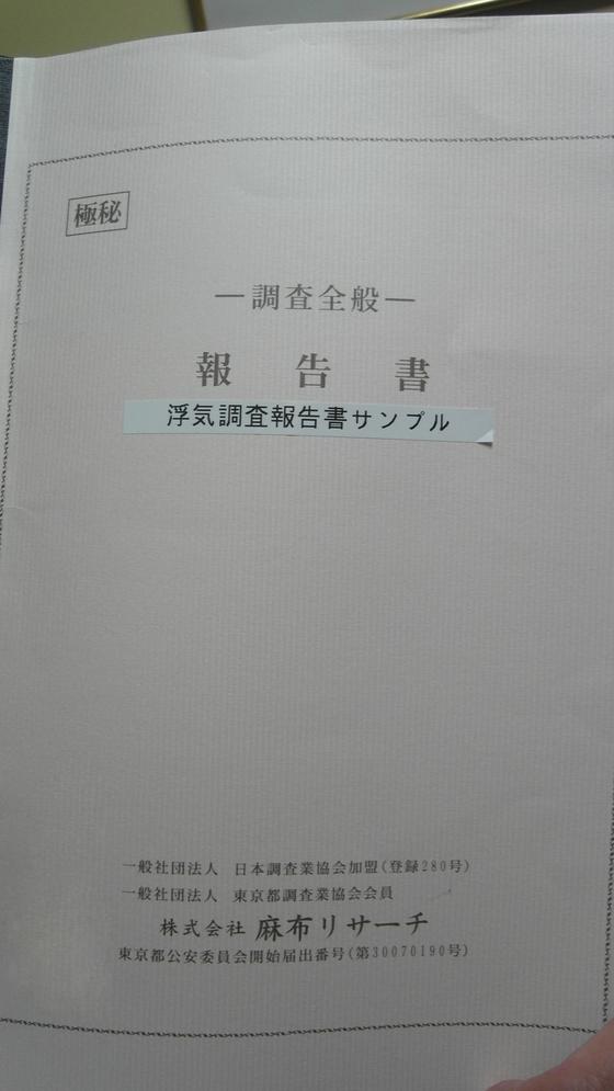 아자부리서치 탐정사무소가 고객의 의뢰로 작성한 조사보고서 표지
