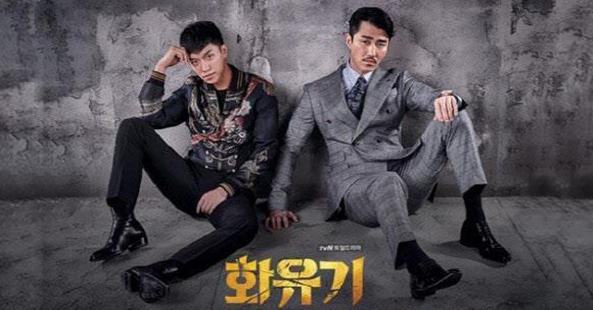 단 2회 방송 만에 위기를 맞은 주말드라마 '화유기' 포스터. [사진 tvN 캡처]