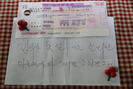 대구 키다리 아저씨가 전달한 수표와 손편지.