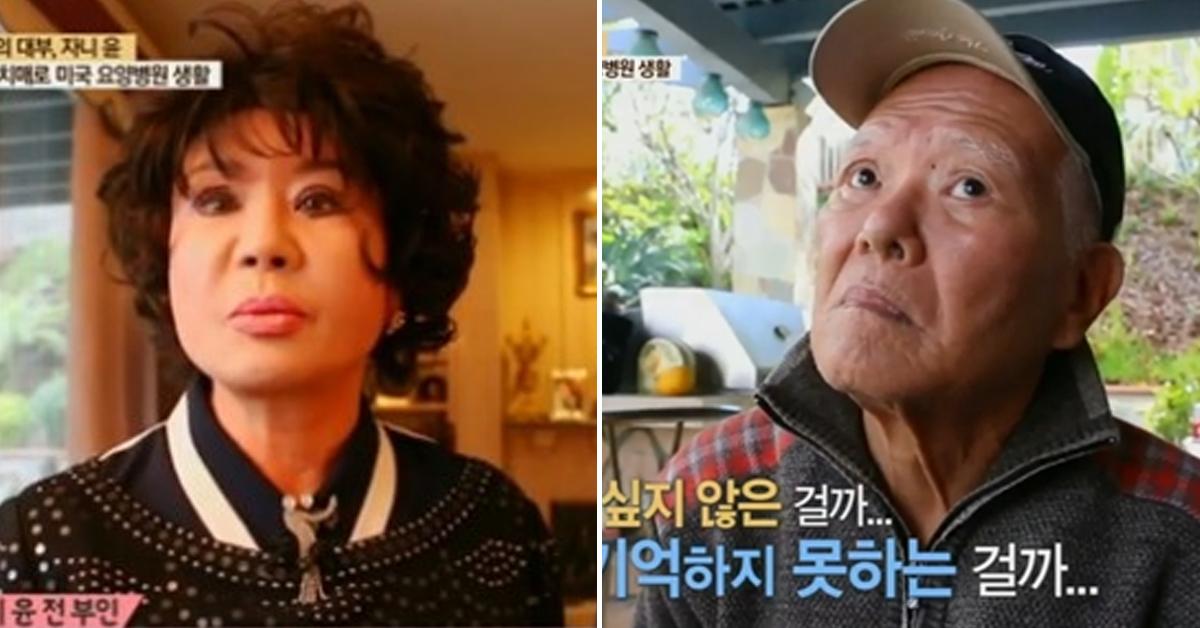 자니윤의 전 부인 줄리아리(왼쪽)과 미국의 한 요양병원에서 생활하는 자니윤. 그는 '토크쇼의 전설'이라 불리던 코미디언이었다. [사진 TV조선 캡처]