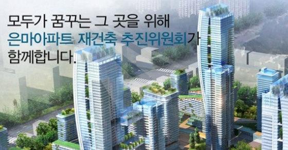 [사진 대치동 은마아파트 재건축 추진위원회 홈페이지]
