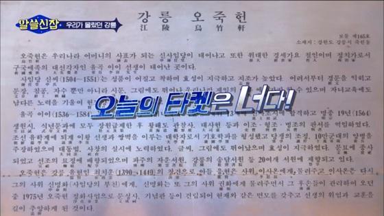tvN '알쓸신잡' 강릉편. 이날 오죽헌을 찾은 유시민 일행은 신사임당을 봉건적으로 설명해놓은 오죽헌 안내문에 대해 비판했다. [사진 tvN]