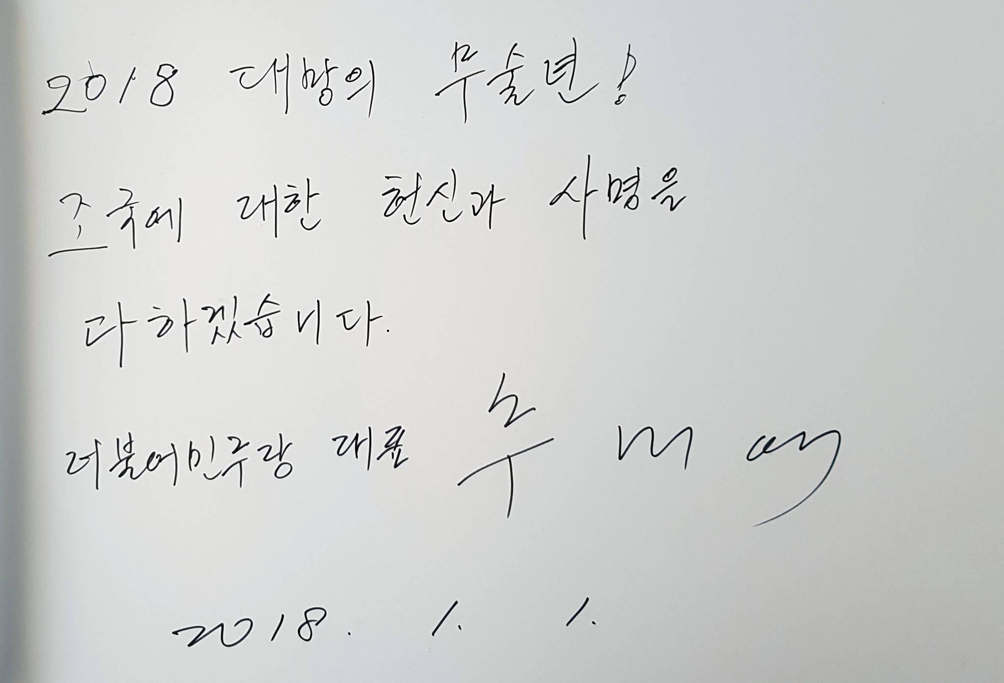 추미애 더불어민주당 대표가 1일 국립서울현충원을 참배한 뒤 작성한 방명록. 강정현 기자