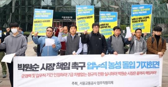 정규직 전환을 요구하는 서울교통공사 직원들. [연합뉴스]