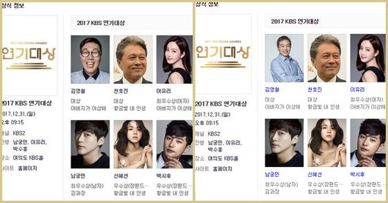 다른그림찾기-'2017 KBS 연기대상'편. [사진 네이버]