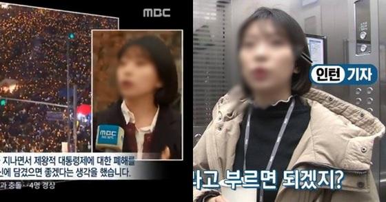 MBC 인턴기자가 1일 보도된 뉴스 인터뷰에 일반 시민으로 등장했다는 의혹이 불거졌다. 인터뷰한 시민(왼쪽)의 이름과 인턴기자(오른쪽)의 이름이 동일하다. [사진 MBC 영상 캡처]
